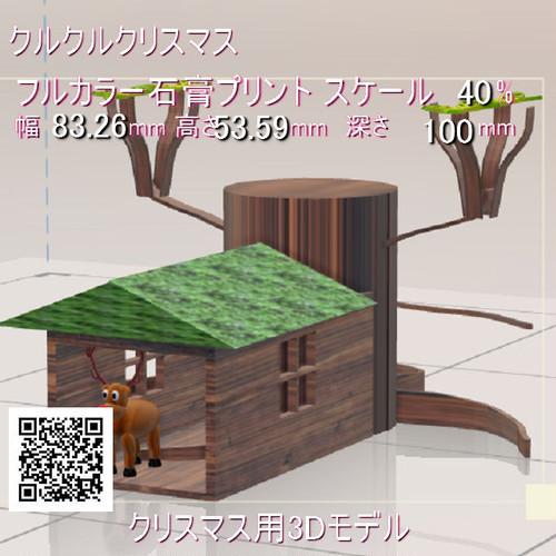 「トナカイハウス」3Dプリント用データ