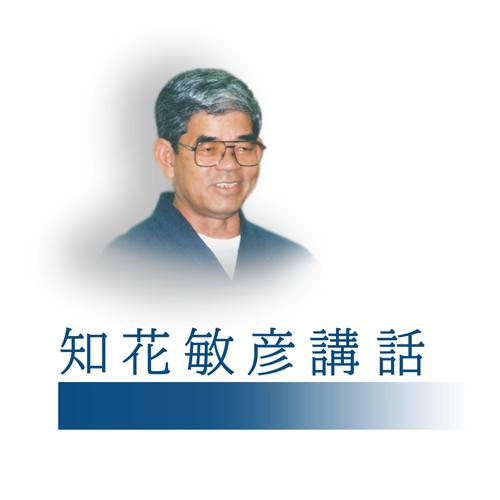 B34 1992.03.22 正しい食生活(正食)