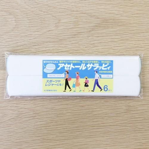 【6枚入り袋タイプ】アセトールサラッピィ【7月21日発送予定】