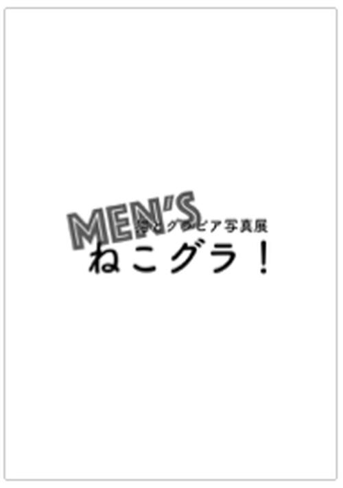 【MEN'S ねこグラ!】写真集(数量限定)