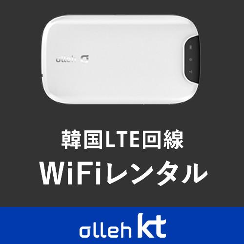 韓国用 モバイルWiFiレンタル 5日用
