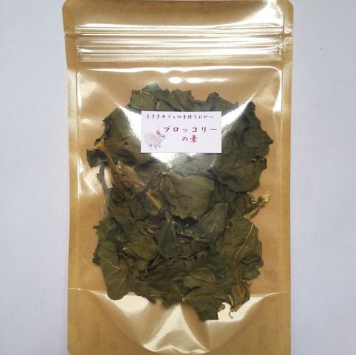 ブロッコリーの葉 M袋