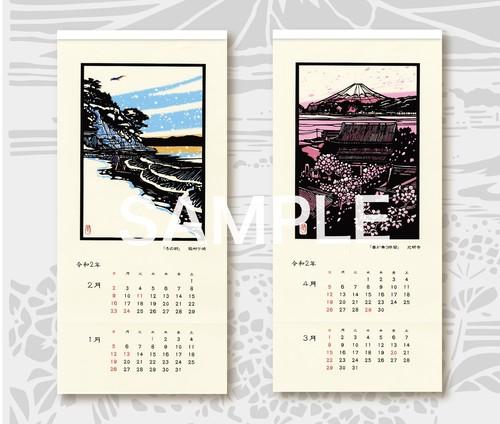 令和2年カレンダー 切絵「鎌倉」