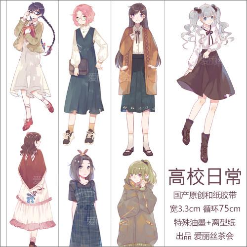 高校日常【爱丽丝茶会】特殊インク・剥離紙