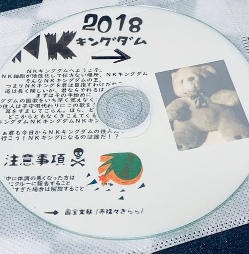 NKキングダム伝説2018ナレーション集 CDR