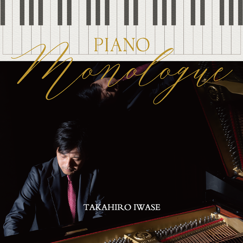 【CD】岩瀬貴浩 - PIANO Monologue