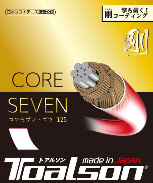CORE SEVEN コアセブン 剛 125【6422510】(ソフトテニス)