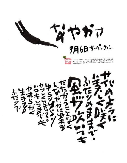 9月6日 結婚記念日ポストカード【しなやかさ】