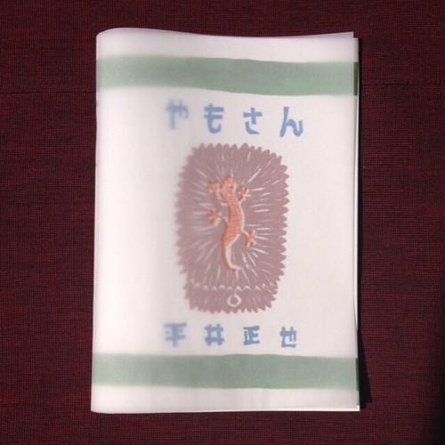 【書籍】 平井正也 作・絵 「やもさん」