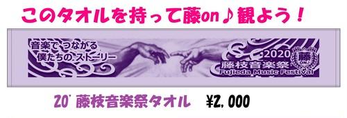 <限定60枚>【 2020藤枝音楽祭♪ 応援協力★タオル】