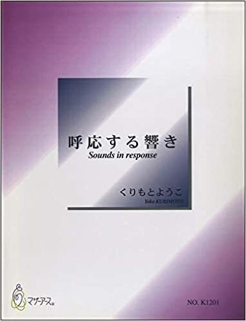 K1201 Sounds in response( Piano/Y. KURIMOTO /Full Score)