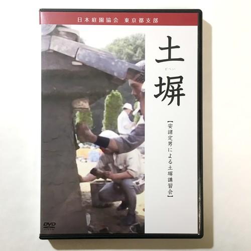 DVD『土塀』安諸定男氏による土塀講習会