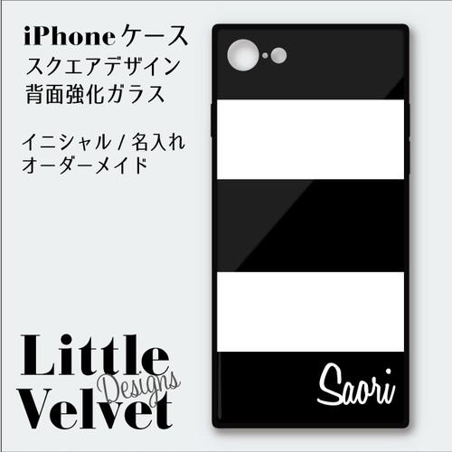 ワイドボーダー柄*お名入れができるiPhoneケース/スクエア型強化ガラス [PC515BK] ブラック×ホワイト