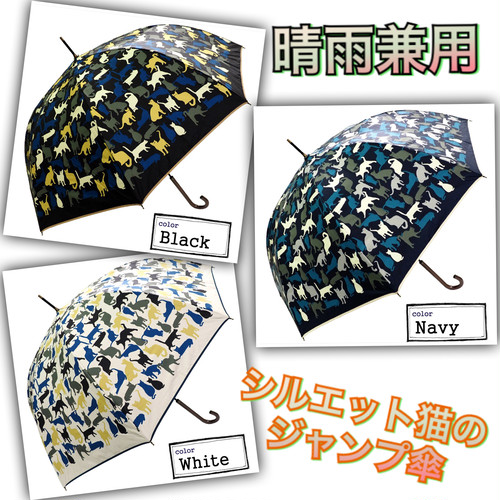 ★既製品★晴雨兼用 シルエット猫のジャンプ傘*全3色