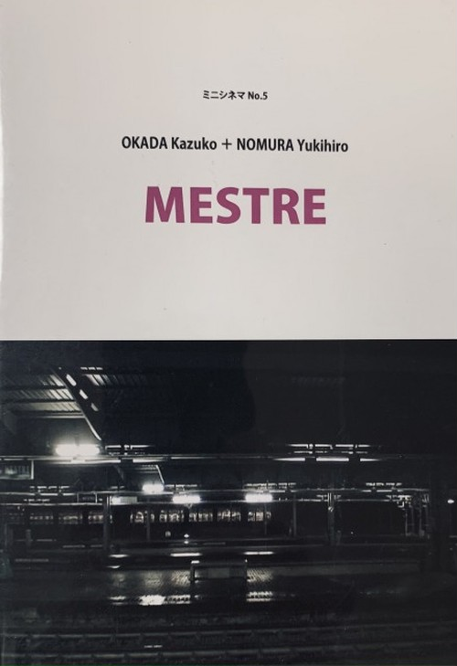 DVDO00i93 MESTRE(カルテット/岡田加津子/DVD)