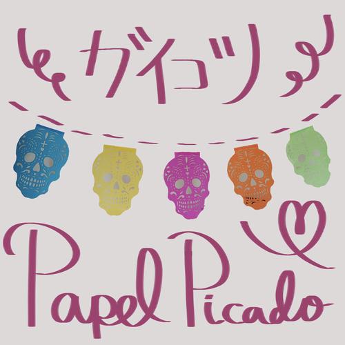 パペルピカド カラベラ柄 L ※10連5色