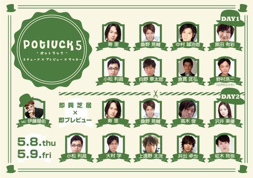 potluck 5 【day1】DVD