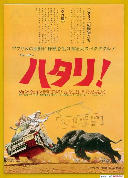 ハタリ!【1971年公開版】