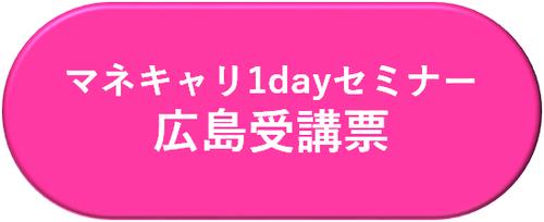 【広島開催】40歳から始めても、3000万の資産をつくる!1日でお金に強い女(ひと)になるマネキャリ1dayセミナー