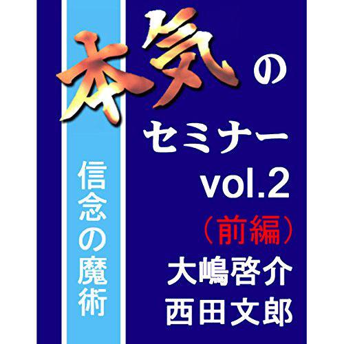 本気のセミナー vol.2『大嶋啓介×西田文郎』(前編)