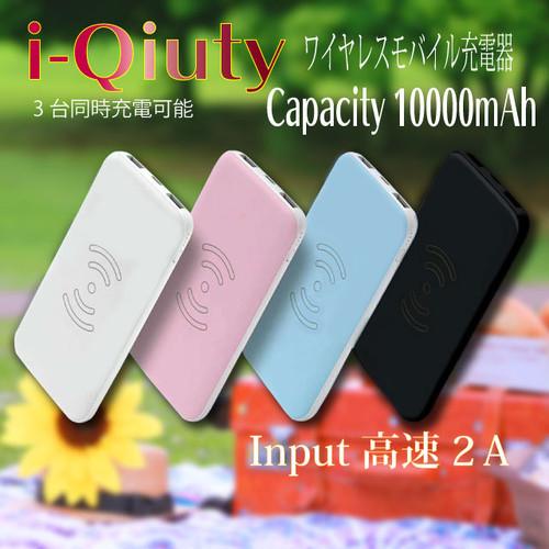 i-Qiutyワイヤレスモバイルバッテリー
