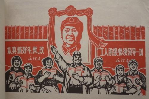 毛泽东思想宣传栏报头资料 1970年