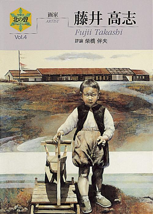 画家 藤井 高志 シリーズ北の聲4