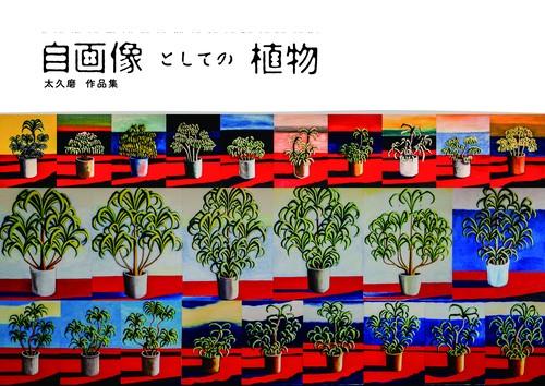 太久磨作品集「自画像としての植物」