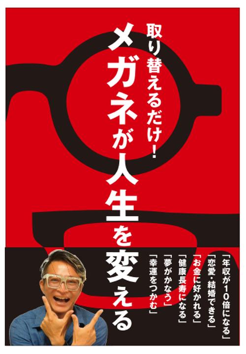 世界【最高】のメガネ屋(物理)『メガネが人生を変える』
