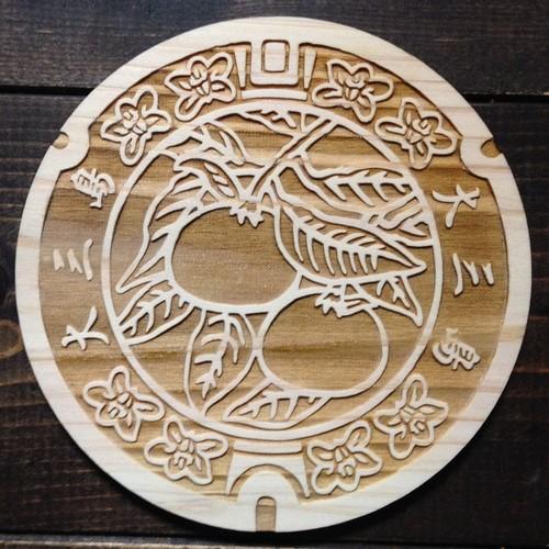 Woody Manhole CoasterⓇ 愛媛県 今治市 【旧】大三島町