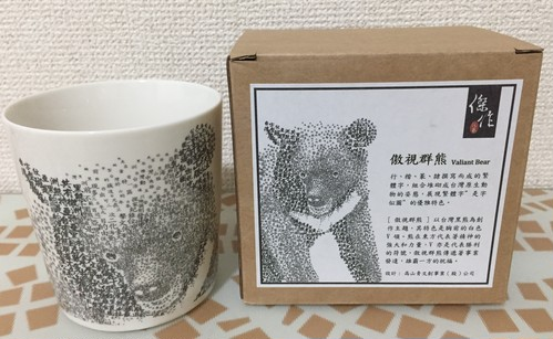 台湾式マグカップ  熊  漢字