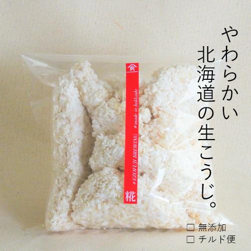 (生)米こうじ〈1kg〉