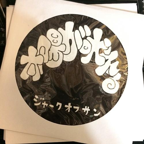 JERK OFF SUN / 太陽が吠える (CDR)
