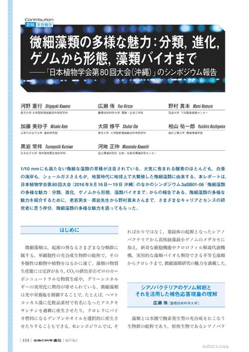 2017年3月発行号/寄稿/河野 重行 氏