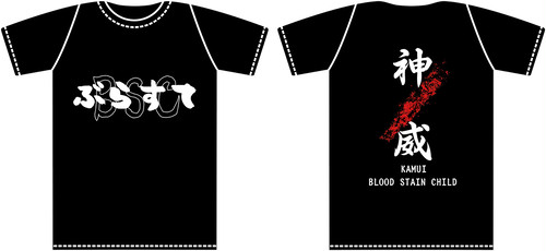 """BLOOD STAIN CHILD """"KAMUI"""" T-shirts"""
