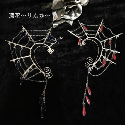イヤーフック 蜘蛛の巣(シルバー×赤、青)