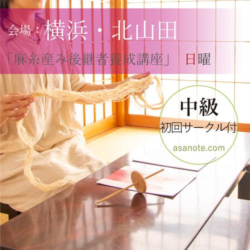 【日曜】「麻糸産み後継者養成講座」中級・サークル@北山田