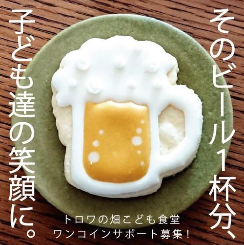 生ビール1杯分 サポート