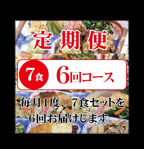 楽チン弁当定期便7食セット(6回コース)