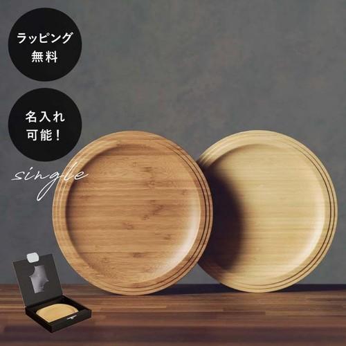 名入れ 木製プレート リヴェレット RIVERET プレート24cm <単品> rv-403