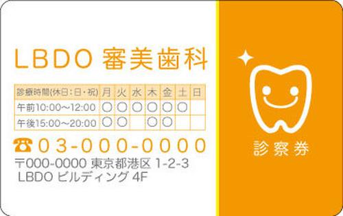 【PC_127】スタイリッシュ オレンジ 歯のイラスト入り 500枚