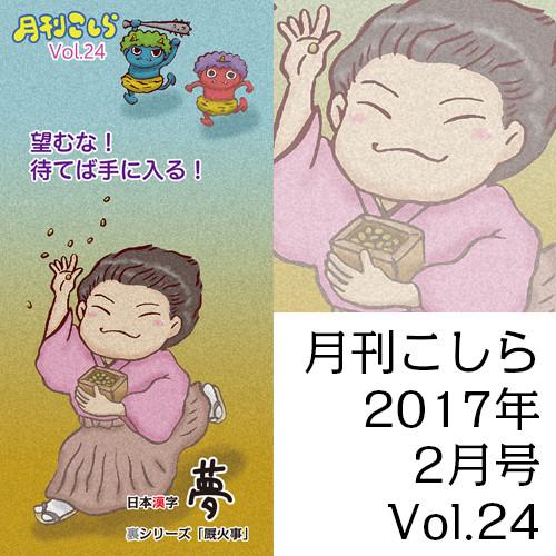 月刊こしらバックナンバー Vol.24 2017年2月号 「望むな!待てば手に入る!」