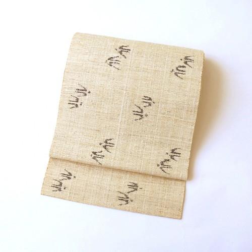 1913 楮布織太布◆小千谷織田工房 折田一仁謹製◆八寸名古屋帯