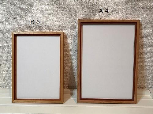 【オプションB5・A4用】額:ガラス→アクリルに変更