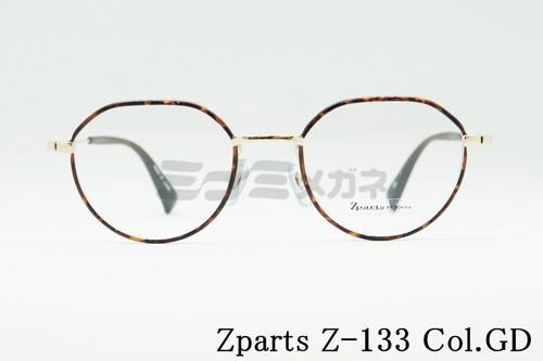 【正規品】Zparts(ジーパーツ) Z-133 Col.GD