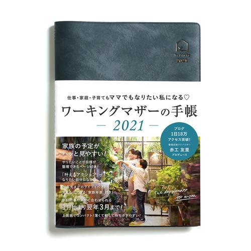 Y-Style ワーキングマザーの手帳 2021年 1月始まり 3月終わり B6 (ステラネイビー) 家族 ファミリー マンスリー 月間 週間 スケジュール帳