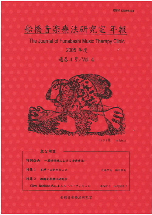 H06i92-4 The Journal of Funabashi Music Therapy Clinic vol.4 2005(N. HAMATANI /Books)
