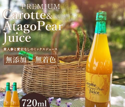 carotte&AtagoPear  Juice (黄人参と愛宕なしのミックスジュース)