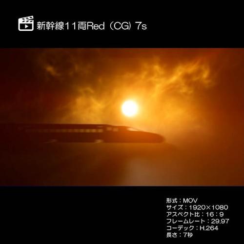 新幹線11両(CG夕陽1)