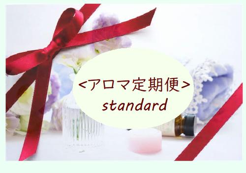 <アロマ定期便>standard